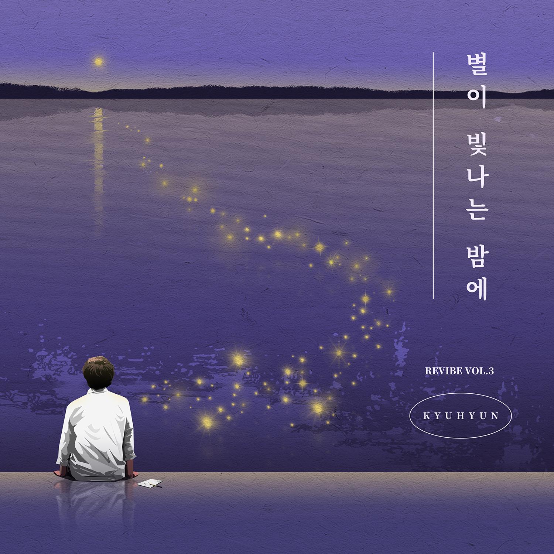 [情報] 圭賢 - 星光閃耀的夜晚 [REVIBE Vol.3]